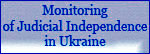 "The content of this publication reflects a monitoring exercise conducted in August – September in the framework of Ukrainian-Swiss Project ""Support of Judicial Reform. Strengthening of Judicial Independence"" to identify key issues with ensuring the constitutional principle of the independence of judges in Ukraine in 2008. The publication explains the monitoring methods, the system of assessment of judicial independence in accordance with the internationally accepted standards and the results of the monitoring accompanied by experts' conclusions featuring comparisons with similar results for 2007. A reference to the Centre for Judicial Studies is obligatory for any use of information or other materials in this publication."